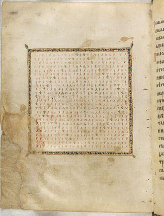 Gospels of Tsar Ivan Alexander - The magic square on f.273v