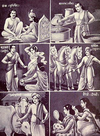 Virata Parva - In Book 2 of Mahabharata, the Pandavas agree to spend 13th year of their exile incognito. Virata Parva describes their efforts at living under concealed identities (shown above), traumas and adventures.