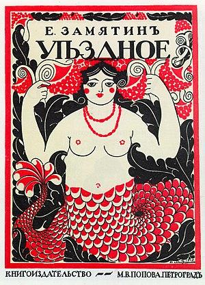 Dmitry Mitrohin - Cover of Yevgeny Zamyatin's book Uezdnoe, 1916