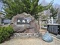 Monument to the 50th Anniversary of Ishikari Bannaguro Land Improvement District.jpg