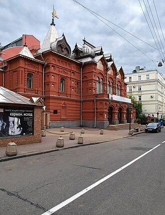 Korsh Theatre - Theatre of Nations, former Korsh Theatre, at Petrovsky Lane 3