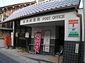 Murotsu post office 室津郵便局、3162262.JPG