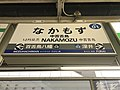 Naka-Mozu Station Sign (Semboku Rapid Line).jpg