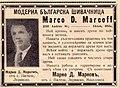 Naroden Glas, Marco D, Marcoff Tailor Shop, Пътеле, Леринско, crop Аkron, OH, 1920, 1920 Bulgari v Amerika compressed.jpg