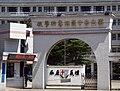National Taichung Nursing College.JPG
