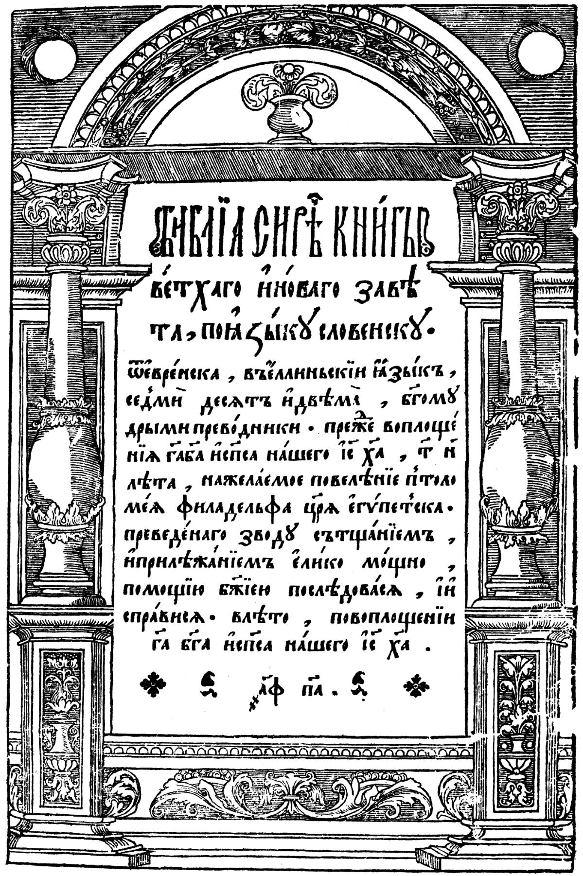 Библия ивана федорова скачать pdf