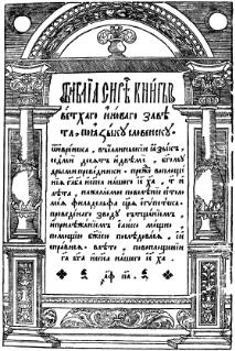 Ostrog Bible book by Ivan Fyodorov