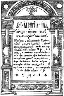 Библия Короля Якова На Русском Языке Скачать