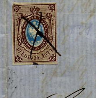 Pen cancel - A pen cancel on a Russian postage stamp.