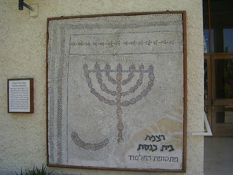 פסיפס מבית הכנסת העתיק בטירת צבי