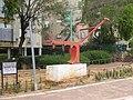 PikiWiki Israel 7975 plow square in petakh tikva.jpg