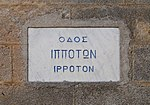 Plaque of Odos Ippoton.jpg