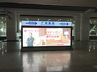 Platform of Guangzhou South Station 2.jpg