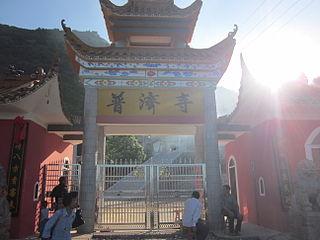 Puji Temple (Ningxiang)