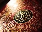 Sampul sebuah al-Qur'an