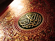 Quran cover.jpg