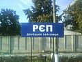 REP - panoramio.jpg