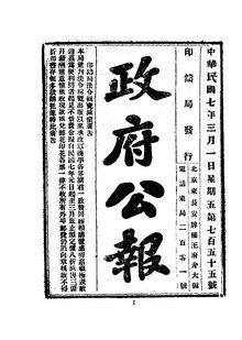 ROC1918-03-01--03-15政府公报755--769.pdf