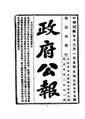 ROC1918-03-01--03-15政府公報755--769.pdf