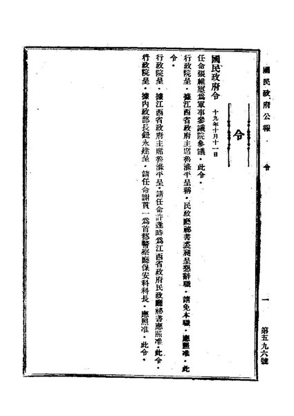 File:ROC1930-10-13國民政府公報596.pdf