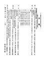 ROC1944-02-12國民政府公報渝648.pdf