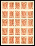 RSFSR stamp 1922 70r orange imperf sheet.jpg