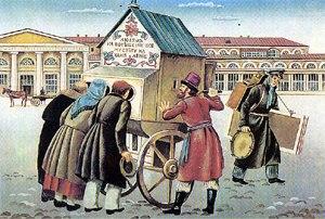 Rayok - Rayok. 19th century