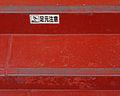 Red step (11234284696).jpg
