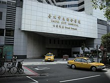 Renai Branch, Taipei City Hospital 20081101a.jpg