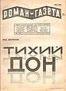 Roman-gazeta 1928 (7).jpg