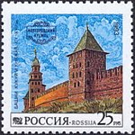 Russia stamp 1993 № 96.jpg