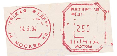 Russia stamp type BD11.jpg
