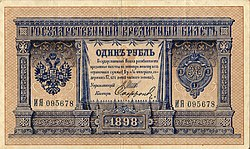 Russian Empire-1898-Bill-1-Reverse.jpg