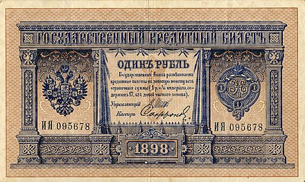 1898 Russian Empire one ruble bill, obverse Russian Empire-1898-Bill-1-Reverse.jpg