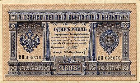 Russian Empire-1898-Bill-1-Reverse.jpg