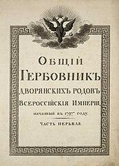 Obschij gerbovnik dvoryanskikh rodov Rossii