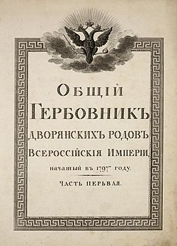 Russian Empire Roll of Arms - Front Page.jpg