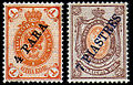 Russianlevant1900-03scott27and36.jpg