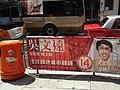 SW red banner 吳文遠 NG Man-yuen Avery n orange bin Sep-2012 HK.JPG