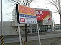Saiwaicho, Mikasa, Hokkaido Prefecture 068-2153, Japan - panoramio - Noby mikasa (1).jpg