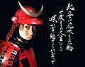 Samurai Masa.jpg