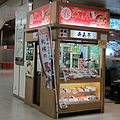 Sapporo sta bensai.jpg