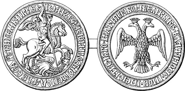 Печать Ивана Третьего. 1504