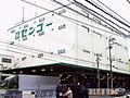 Senko Neyagawa.jpg
