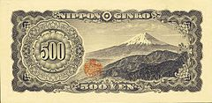 Series B 500 Yen Bank of Japan note - back.jpg