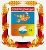 Coats of arms of Syevyerodonetsk