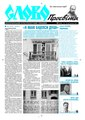 Slovo-45-2011.pdf