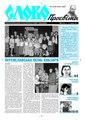 Slovo-49-2011.pdf