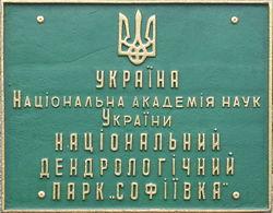 Sofievka25.JPG