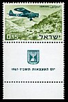 Stamp of Israel - Independence day 1967 a.jpg